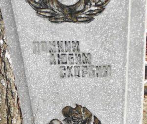 Как обновить надпись на старом памятнике из мрамора?